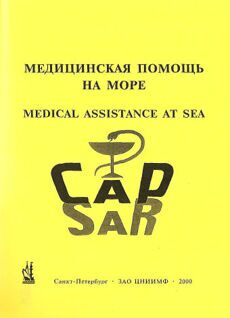 Медицинская помощь на море, MSC/Circ.960 от 25.05.2000 г. Medical Assistance at Sea